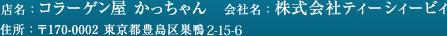 コラーゲン屋 かっちゃん 会社名:株式会社ティ-シィービィ
