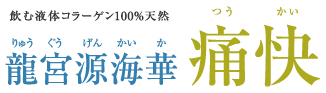 tsuukai-copy